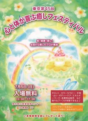 東京第45回 心と体が喜ぶ癒しフェスティバル